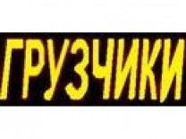 Услуги грузчиков Калининград