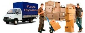 Услуги грузчиков в Воронеже